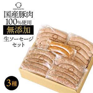 生ソーセージセット 無添加ソーセージ3種セット(プレーン・ハーブ・スパイシー) 国産豚肉100%を使用 スモークハウスファイン