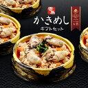 寄島かきめしギフトセット(210g 4個セット) 岡山県産 海鮮厨房まからずや ギフト のし対応可