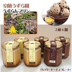 うずらんプリンセット(チョコレート味、カスタード味 各3瓶)G-MA-12 室蘭うずら園 お中元 父の日 ギフト のし対応可