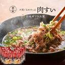 【14日9:59までポイント2倍★】大阪ぐるめすぅぷ肉すい