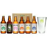 伊勢角屋麦酒 飲み比べセット 6種6本+グラス1個(冷蔵)SawI-B6G ペールエール・ヒメホワイト・ねこにひき・IPA・XPA・HAZY IPA 330ml各1本/パイントグラス1個 地ビール/クラフトビール
