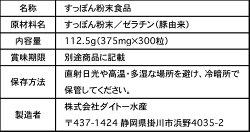 【300粒入】コスモすっぽん◎静岡遠州の国産スッポン粉末100%カプセル【サプリメント】【RCP】