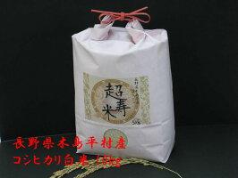 長野県木島平村産コシヒカリ【超寿米】10kg