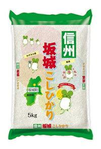 【送料無料】長野県坂城町こしひかり白米5kg×2個
