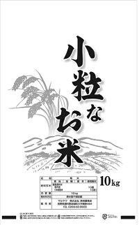 【送料無料】「小粒なお米」10kg