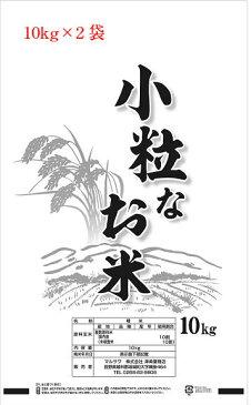 【送料無料】「小粒なお米」20kg精米 ※【別途送料】(沖縄・一部離島+3000円、北海道・九州+650円、四国+400円)注文後、修正金額メールを送らせていただきます。