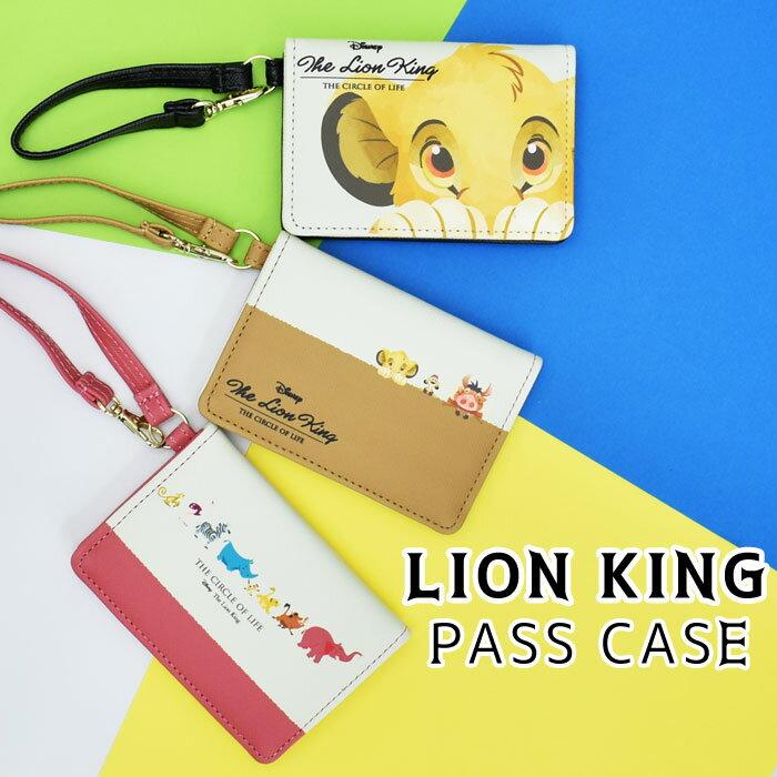 財布・ケース, 定期入れ・パスケース  LION KING MPU-014 MPU-015 MPU-016