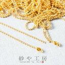 ハンドメイドのアクセサリー作りに☆ボールチェーン11〜12cm 1mm玉 金・ゴールド 50本set 金具パーツ・部品 クラフト 金属