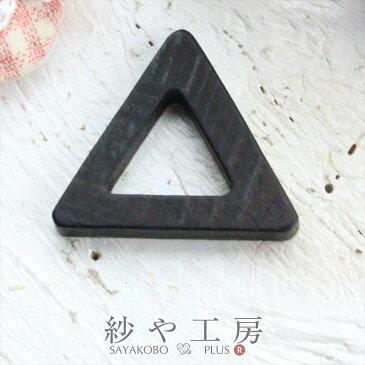 【ポイント5倍】 ウッドフレーム【三角形(外径:約4mm)ブラック 1個 エボニー】空枠 木製 UVレジン液 ペンダントトップ ハンドメイド アクセサリーパーツ