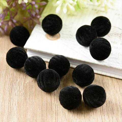 フロッキービーズ ベロアビーズ ボール 球 筋入り ブラック 黒 約14mm 約1.4cm 12個 通し穴 フロッキー ビーズ ベロア ベルベット 丸 玉 立体 パーツ