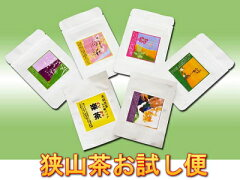 ご家庭用から最高級手摘み茶まで狭山茶を6種類詰め合わせをしました。狭山茶お試し便【クロネコ...