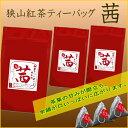 狭山国産和紅茶ティーバック【茜〜あかね〜】【全国送料サービス】!fs04gm