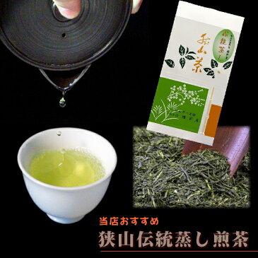 狭山伝統蒸し煎茶【日本茶/緑茶/お茶/狭山茶】