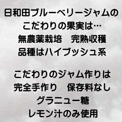 国産・埼玉県日高市産手づくり・無添加ブルーベリ...の紹介画像3