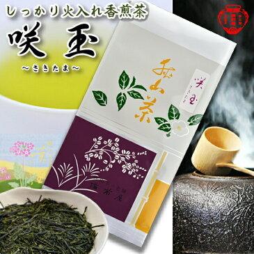 狭山火入れ香煎茶「咲玉」生粋狭山茶・製茶工場直送!【上級煎茶/日本茶/緑茶/お茶】