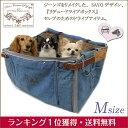 ルシアンエサヨ ドライブボックス インディゴ Mサイズ【〜10kg】 小型犬 犬猫兼用 車 内ペットお出かけアウトドアおしゃれ 【在庫商品】【あす楽対応】