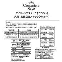 高野豆腐【フロコン】-パウダー成分表