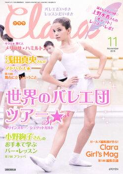 クララ バレリーナを夢見る女の子のバレエ雑誌 バレエ用品PH
