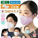【2枚組】洗えるマスク[ひめマスク 無地 ライトカラー]日本製 吸汗速乾 UVカット 形状記憶 接触
