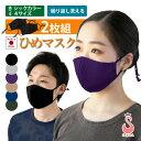 【2枚組】洗えるマスク[ひめマスク 無地 ダークカラー]日本製 吸汗速乾 UVカット 形状記憶 接触