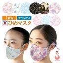 【1枚組】洗えるマスク[ひめマスク 柄物]日本製 吸汗速乾 UVカット 形状記憶 接触冷感 スポーツ