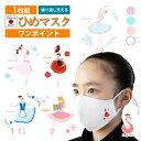 【1枚組】洗えるマスク[ひめマスク 無地 ワンポイント]日本