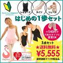 Ballet_55set