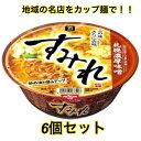 [6個セット] 日清食品 すみれ 札幌濃厚味噌