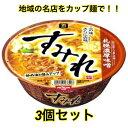 [3個セット] 日清食品 すみれ 札幌濃厚味噌