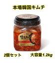 [2個セット] 本場韓国産キムチ 宗家(チョンカ) 白菜キムチ 1.2kg×2 コストコ COSTCO