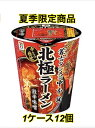7月4日入荷予定 [1ケース] 日清食品 蒙古タンメン中本 北極ラーメン 111g×12個