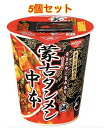 5個セット 蒙古タンメン中本 太直麺仕上げ 118g