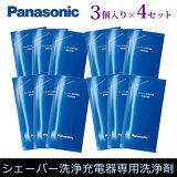 【4セット】パナソニック シェーバー洗浄充電器専用洗浄剤 3個入り×4セット ES-4L03