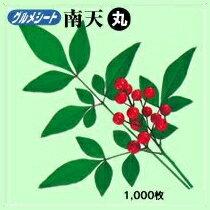 グルメシート 南天 丸(80φ)(1000枚入)