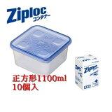業務用ジップロックコンテナー 正方形 1100ml(10個入)