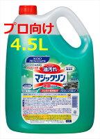 花王マジックリン除菌プラス【業務用】4.5L(1本)