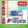 【超コンパクト洗剤】業務用トップNANOX(ナノックス)4kg(3本)【02P07Feb16】(2016年2月リニューアル)