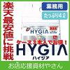 【業務用】トップHYGIA(ハイジア)4kg(3本入)