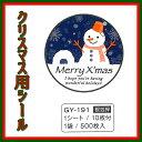 【クリスマスシール】GY−191 Merry Xmas メリ...