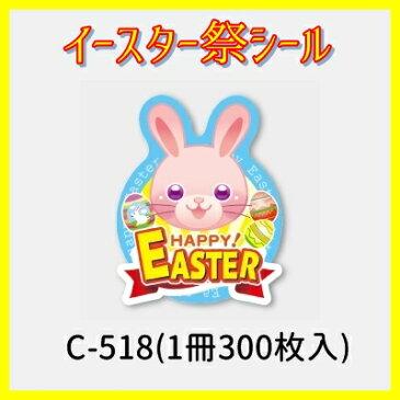 【春の新イベントイースターに!】C−518 イースター(うさぎ型)シール (300枚)
