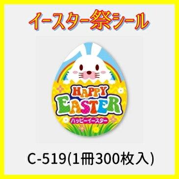 【春の新イベントイースターに!】C−519 イースターシール (300枚)