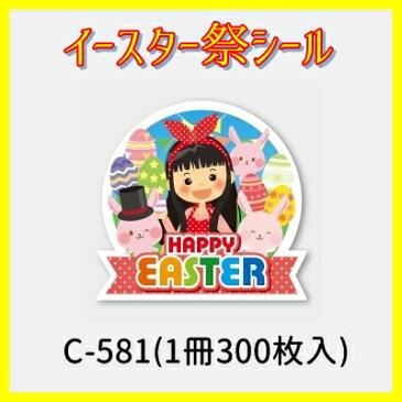 【春の新イベントイースターに!】C−581 ハッピーイースターシール (300枚)