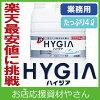 トップHYGIA(ハイジア)4kg(3本)05P01Jun14