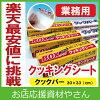業務用クックパーEG33cm×30mBOXタイプ(20本)