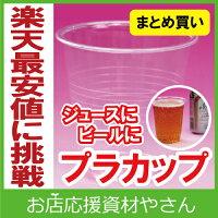 プラスチックカップ14420ml(14オンス)(1000個)