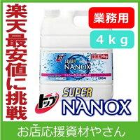 【超コンパクト洗剤】トップNANOX(ナノックス)4kg(1本)【02P07Feb16】(2016年2月リニューアル)
