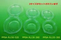 【蒸せるんです】PPSA−丸3種セット