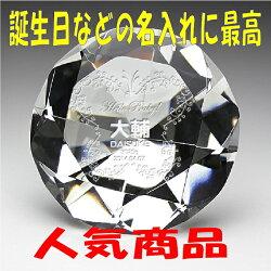 ダイヤモンドクリスタルオーナメントおしゃれモダン小さいシンプルプレゼントインハウス