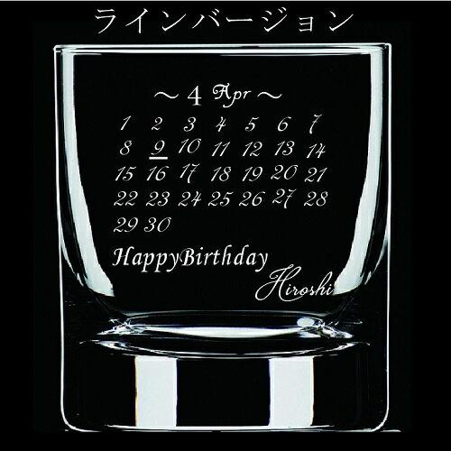 父の日 誕生日 記念日 名入れ プレゼント サプライズ スワロフスキー ロックグラス グラス 化粧箱 コースター付 ドイツ製グラス 人気