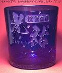硝子彫刻品 父の日 琉球グラス 名入れ グラス 成人 ウイスキー グラス プレゼント 20歳 誕生日 還暦 退職 結婚 敬老の日 サプライズ 記念 喜寿 母の日 無料 ロックグラス 楽ギフ 激安 卒業 祝い 記念日 周年記念 コルクコースター付き